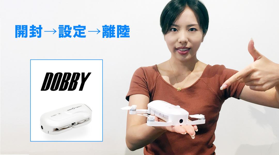 セルフィー特化型ホビードローンDobby/ドビー【徹底レビュー】