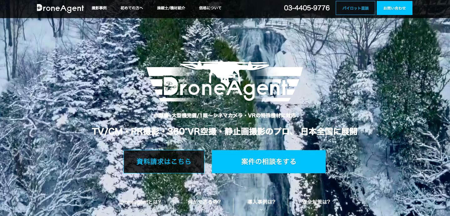 """DroneAgent、ドローンVR空撮制作スタジオ新設。""""じゃらんnet""""コンテンツ制作協力へ"""