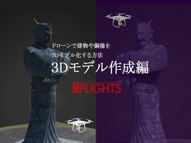 [UAV(ドローン)測量講座]ドローンで建物や銅像を3Dモデル化する方法(飛行・撮影編)