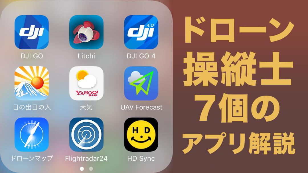 【おすすめ】ドローン操縦士が選ぶ7個のアプリを紹介