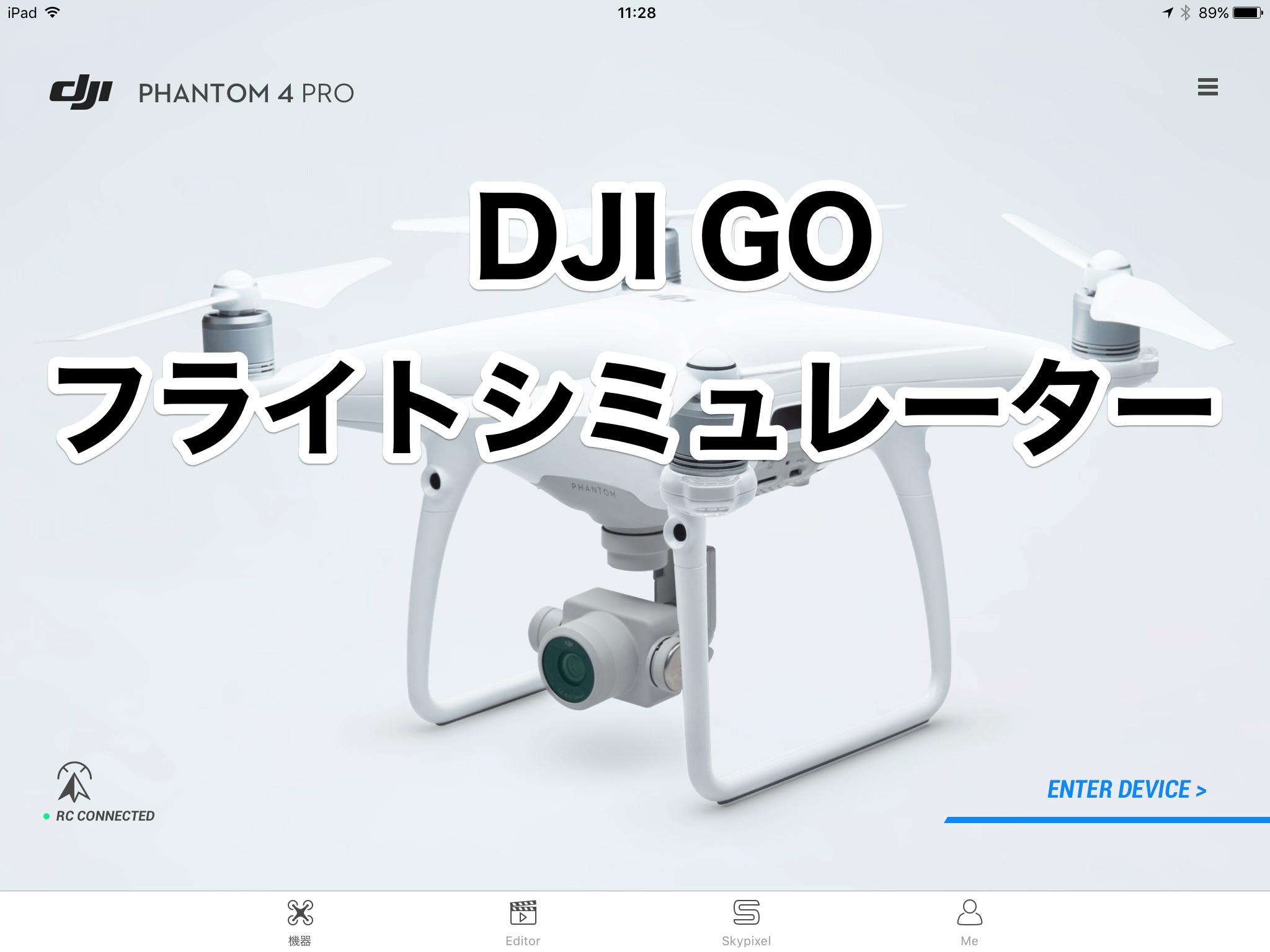 【ドローン初心者向け】初めての練習に最適、DJI GOアプリフライトシミュレーター