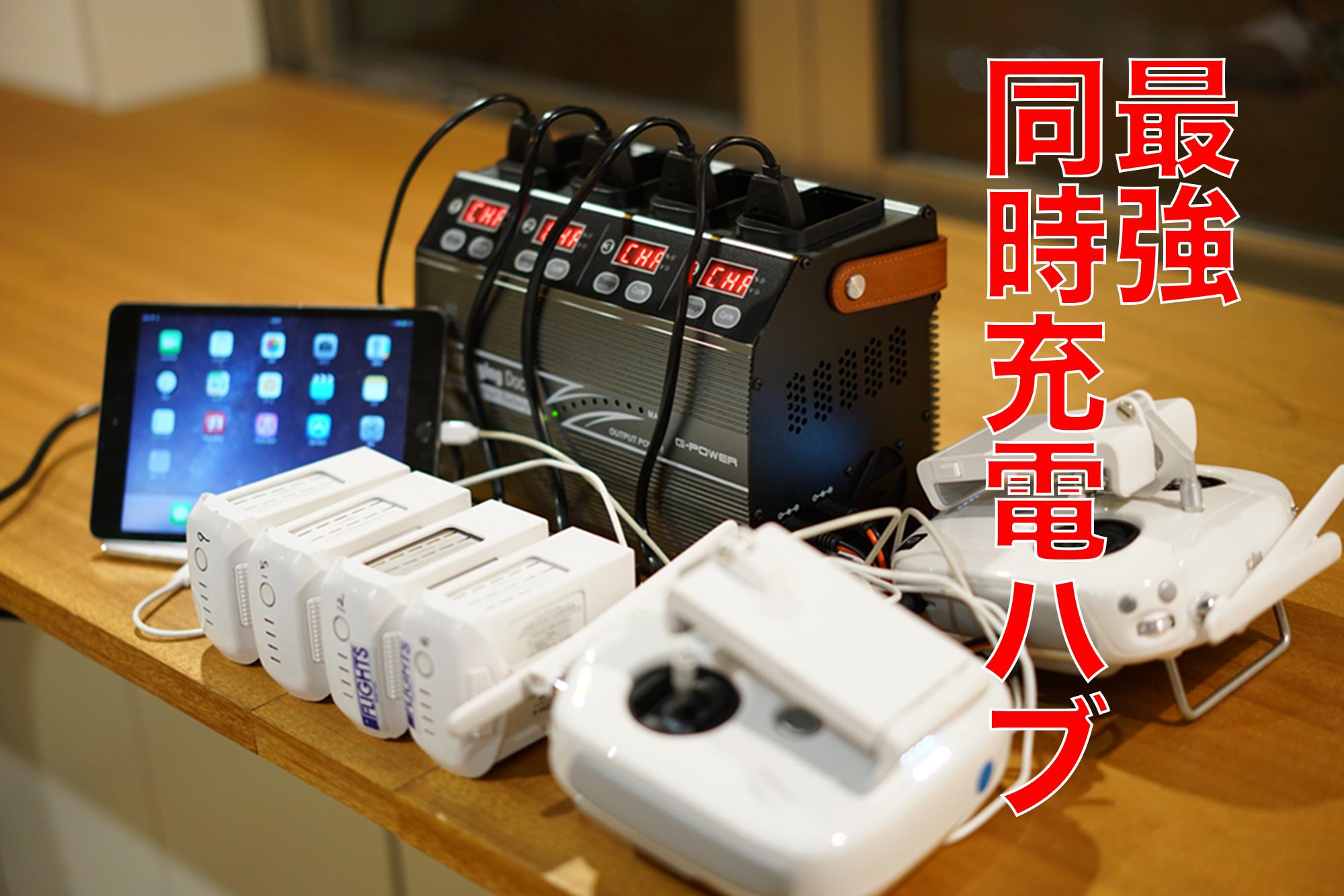 Phantom4 Pro対応の充電ハブをレビュー、同時に充電できる凄さ
