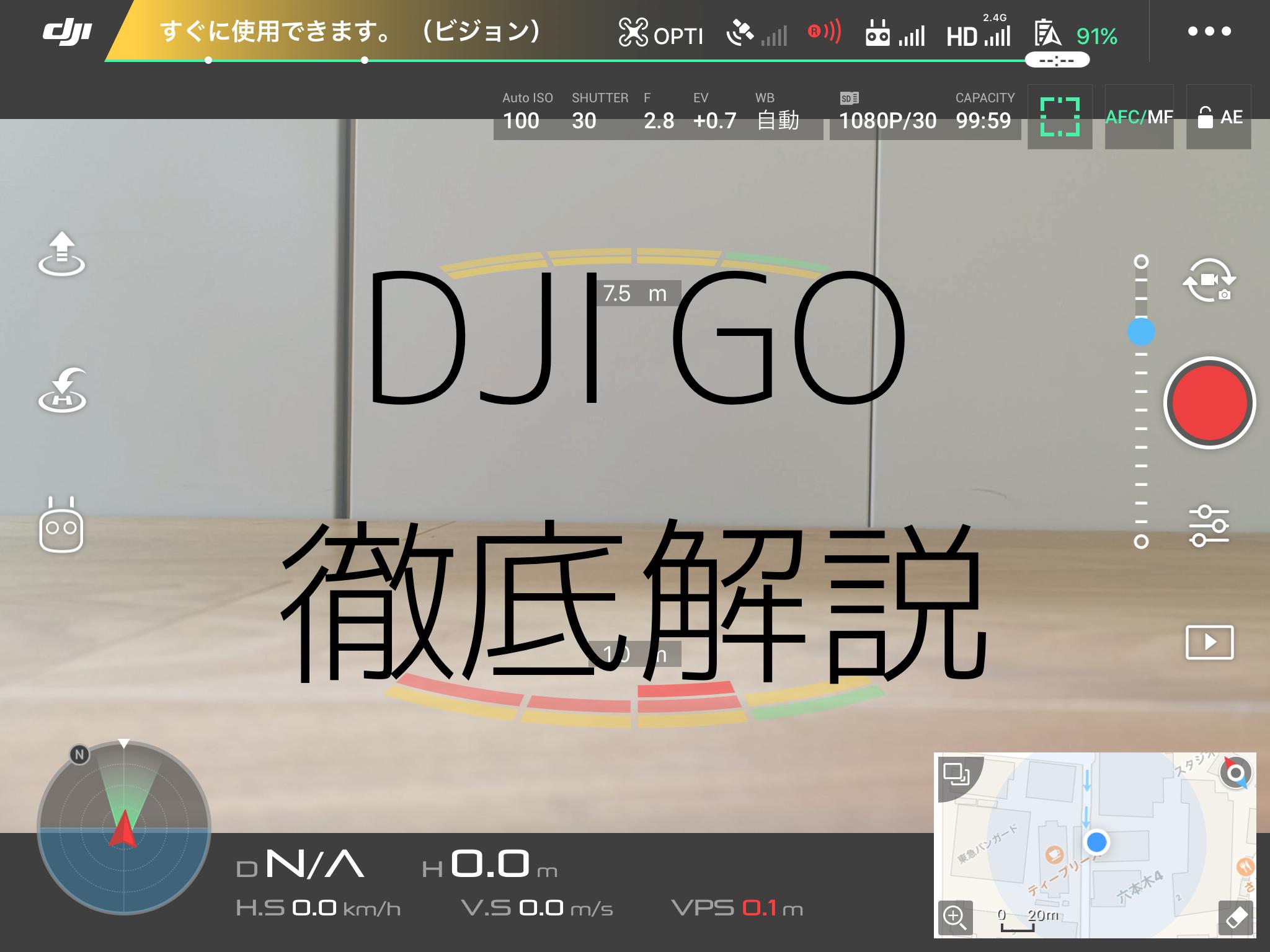 【DJIドローン初心者へ】DJI GOのオススメ設定からフライトまで 【徹底解説】