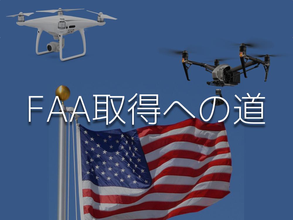 [FAA取得への道]FAAライセンス取得手続きの流れを説明します!【徹底解説】