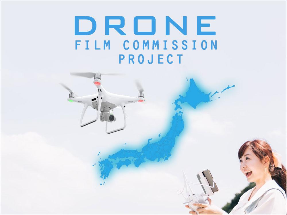 ドローンフィルムコミッション!ドローン操縦士おすすめの47都道府県のドローン空撮スポット!