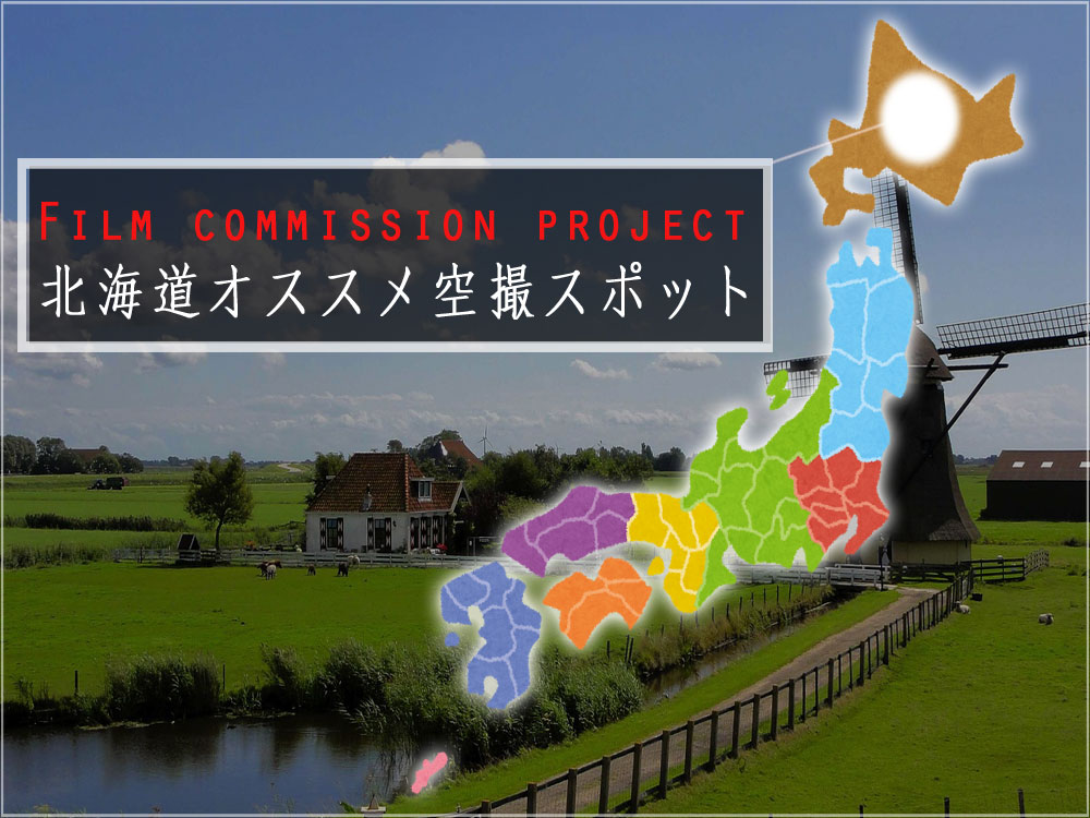 【北海道編】ドローンの撮影スポット12選 ~空撮特化フィルムコミッション~