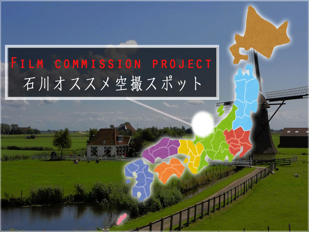 【石川編】ドローンの撮影スポット11選 ~空撮特化フィルムコミッション~