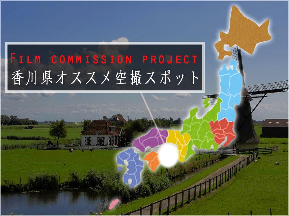 【香川編】ドローンの撮影スポット12選 ~空撮特化フィルムコミッション~
