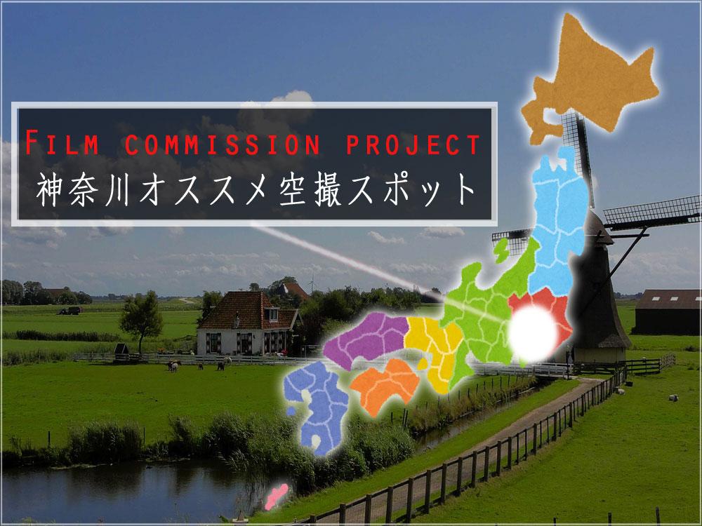 【神奈川編】ドローンの撮影スポット11選 ~空撮特化フィルムコミッション~