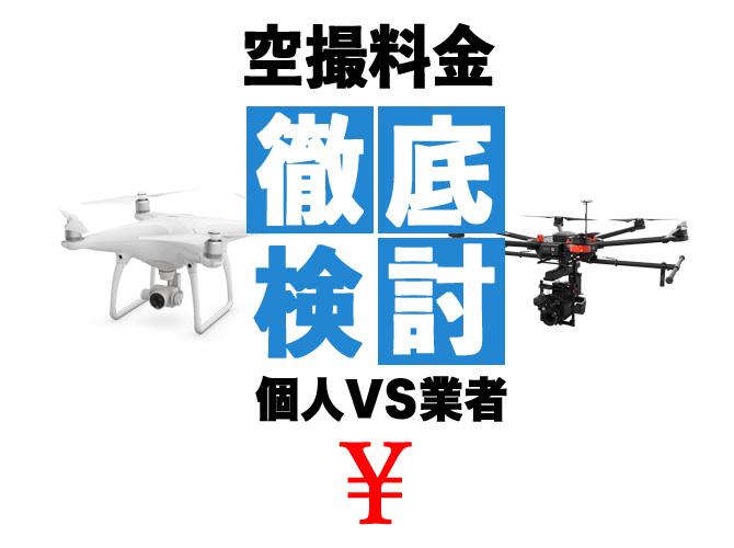 【ドローン空撮】ドローン空撮の料金設定 -適切な空撮価格の内訳とは?【徹底検討】