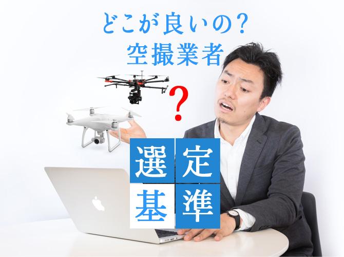 ドローン空撮業者を選ぶ基準とは?空撮リスク/撮影技術/適切な料金,から解説