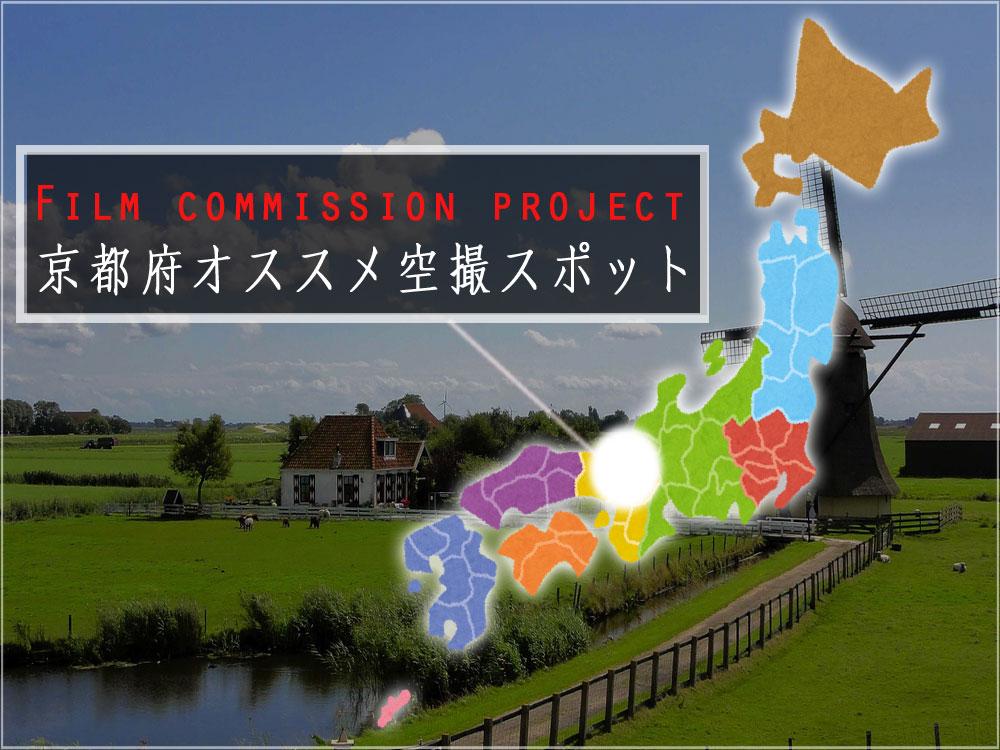 【京都編】ドローンの撮影スポット16選 ~空撮特化フィルムコミッション~