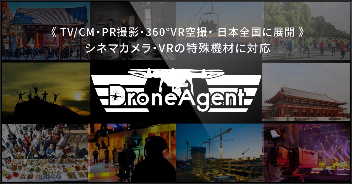 【ドローン空撮】こんな映像も!? DroneAgentの撮影事例12選!