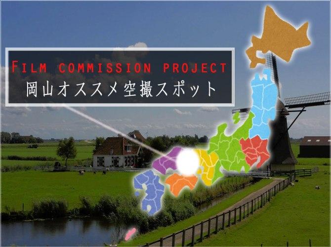 【岡山編】ドローンの撮影スポット14選 ~空撮特化フィルムコミッション~