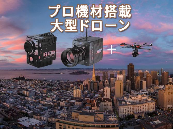 大型ドローンでシネマカメラ・一眼レフを搭載する空撮方法