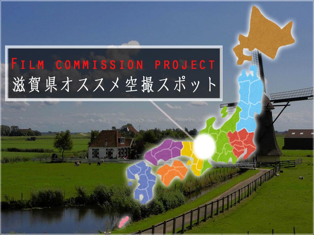 【滋賀編】ドローンの撮影スポット9選 ~空撮特化フィルムコミッション~