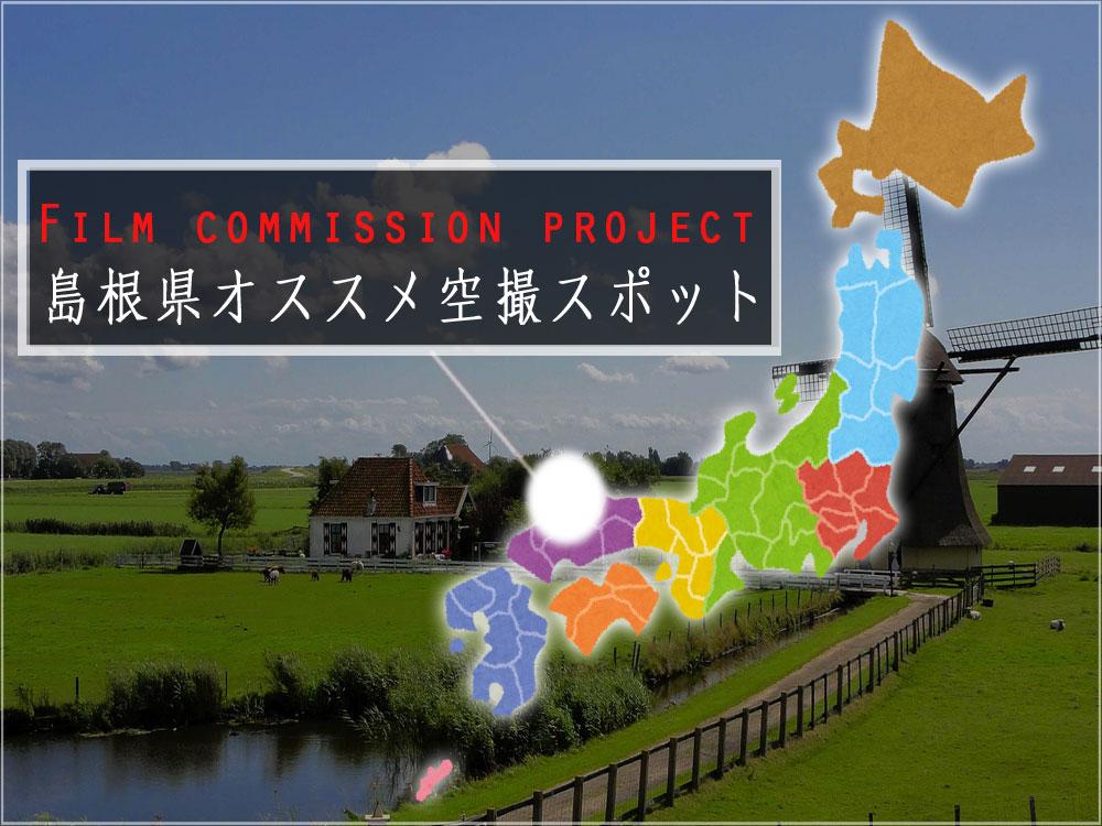 【島根編】ドローンの撮影スポット12選 ~空撮特化フィルムコミッション~