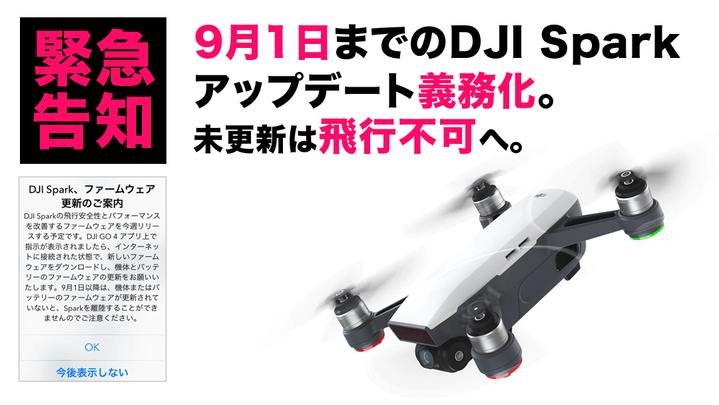 【DJI Spark】DJI社がSparkのアップデートを義務化。期日までに未更新だと飛ばない仕様に