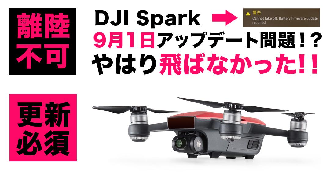 【DJI Spark】9/1にファームウェアアップデートしないとこうなった!
