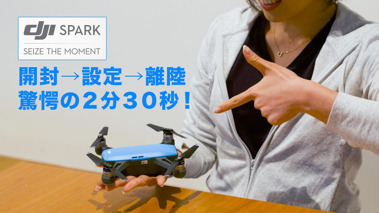 【DJI Spark】小型ドローンSparkとは?【レビュー】