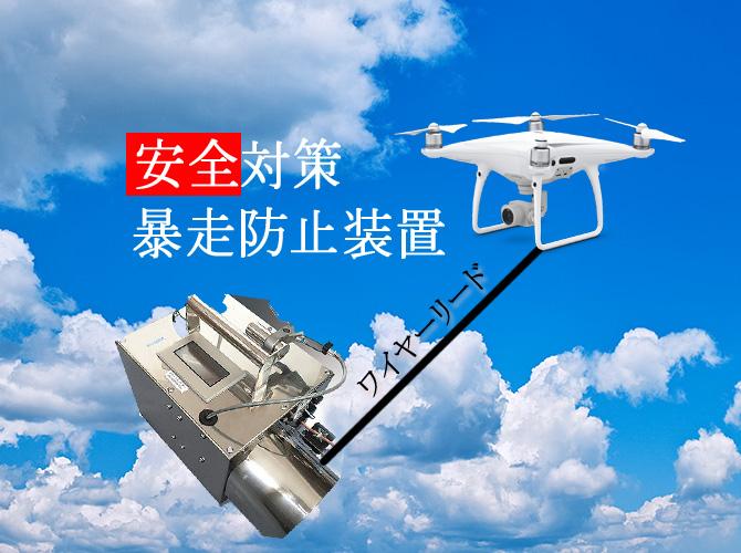ドローン暴走防止装置「ドローンスパイダー」を解説 -空撮の安全を担保する技術とは?