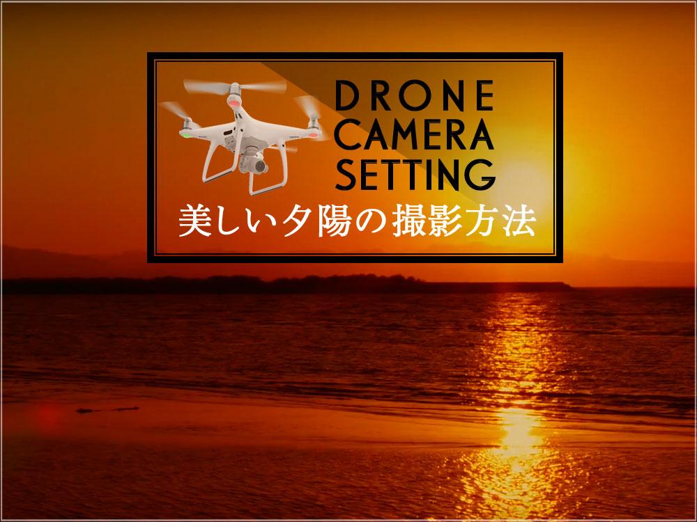 【シーン別ドローン空撮】美しい夕日を撮影するテクニックとは?