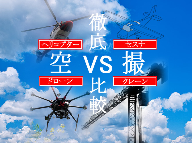【空撮】ドローン空撮・ヘリ空撮・セスナ空撮・クレーン撮影とは?【徹底比較 】~航空写真に最適な方法とは?~