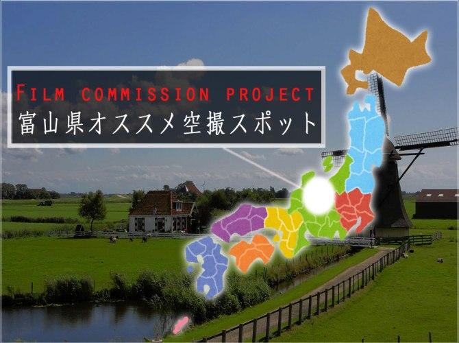【富山編】ドローンの撮影スポット14選 ~空撮特化フィルムコミッション~