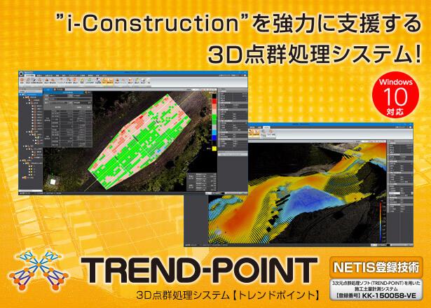 TREND-POINT商品イメージ画像01