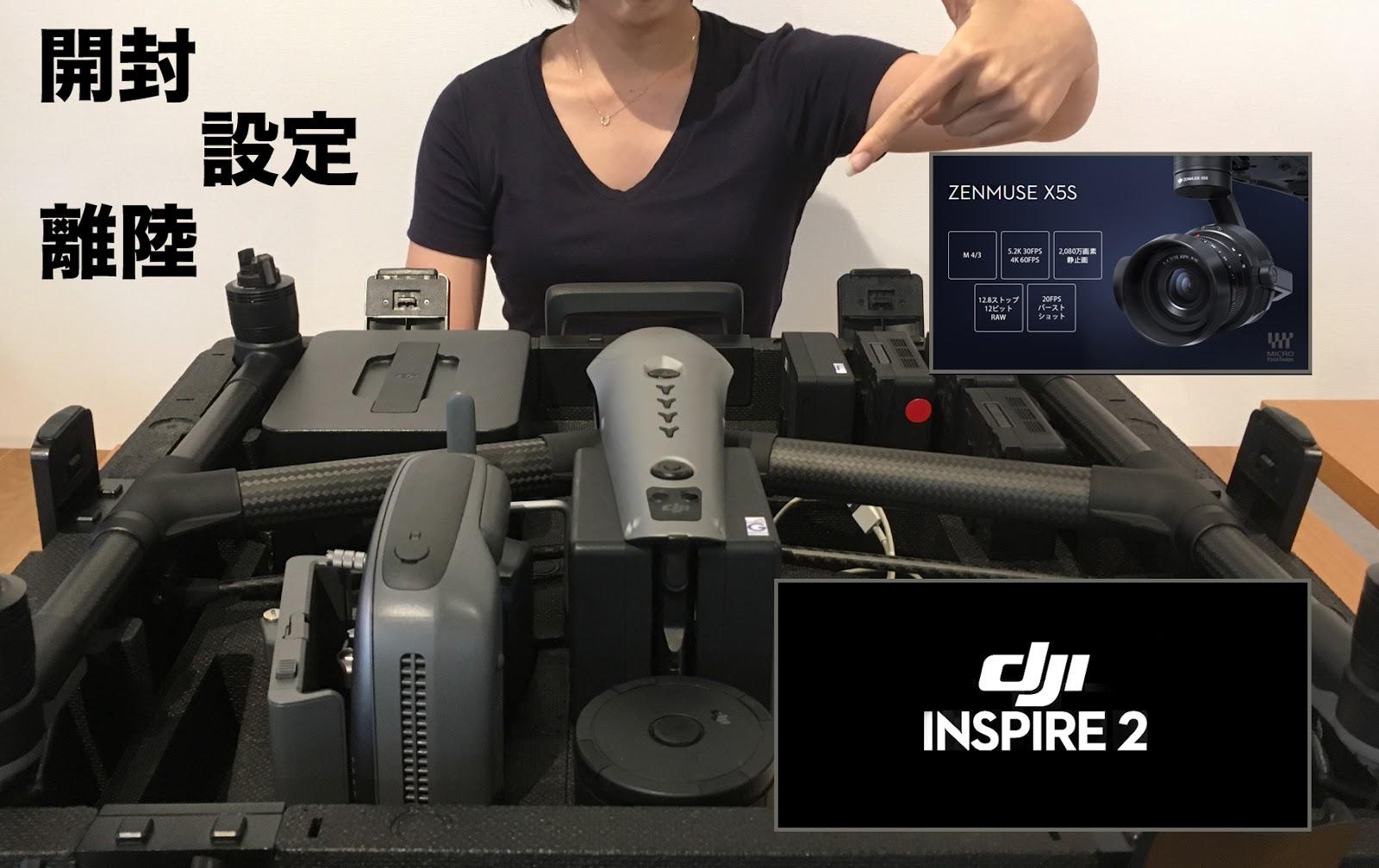【DJI Inspire2】開封から離陸まで【完全ガイド】