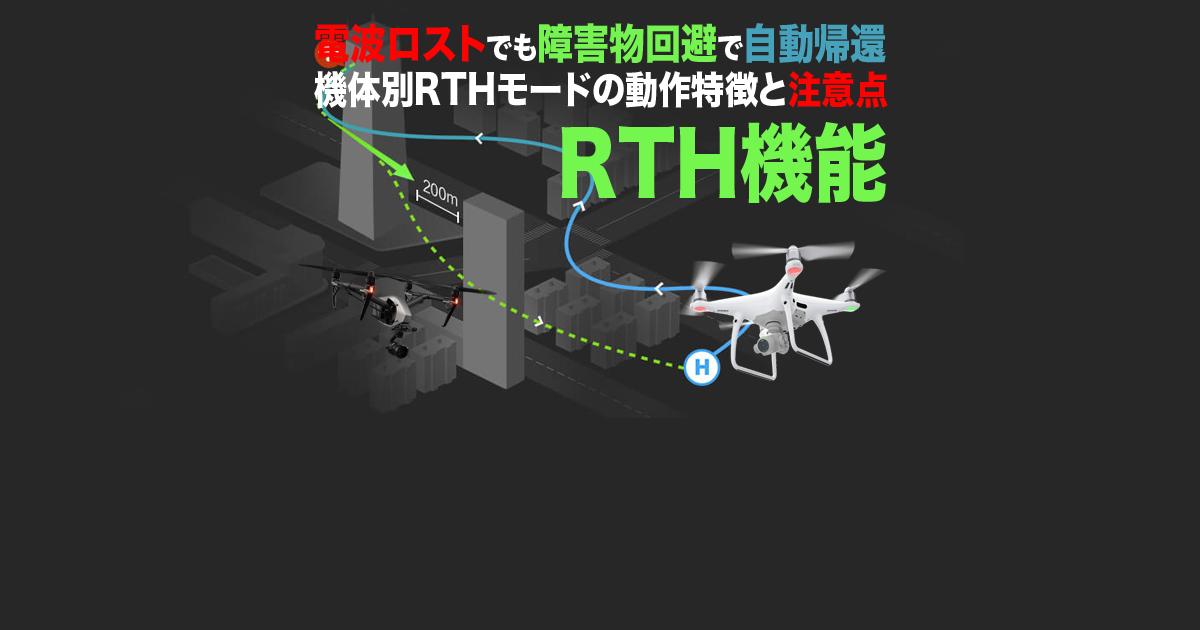 Spark,Mavic,Phantom,Inspire機体別RTHモードの動作特徴と注意点