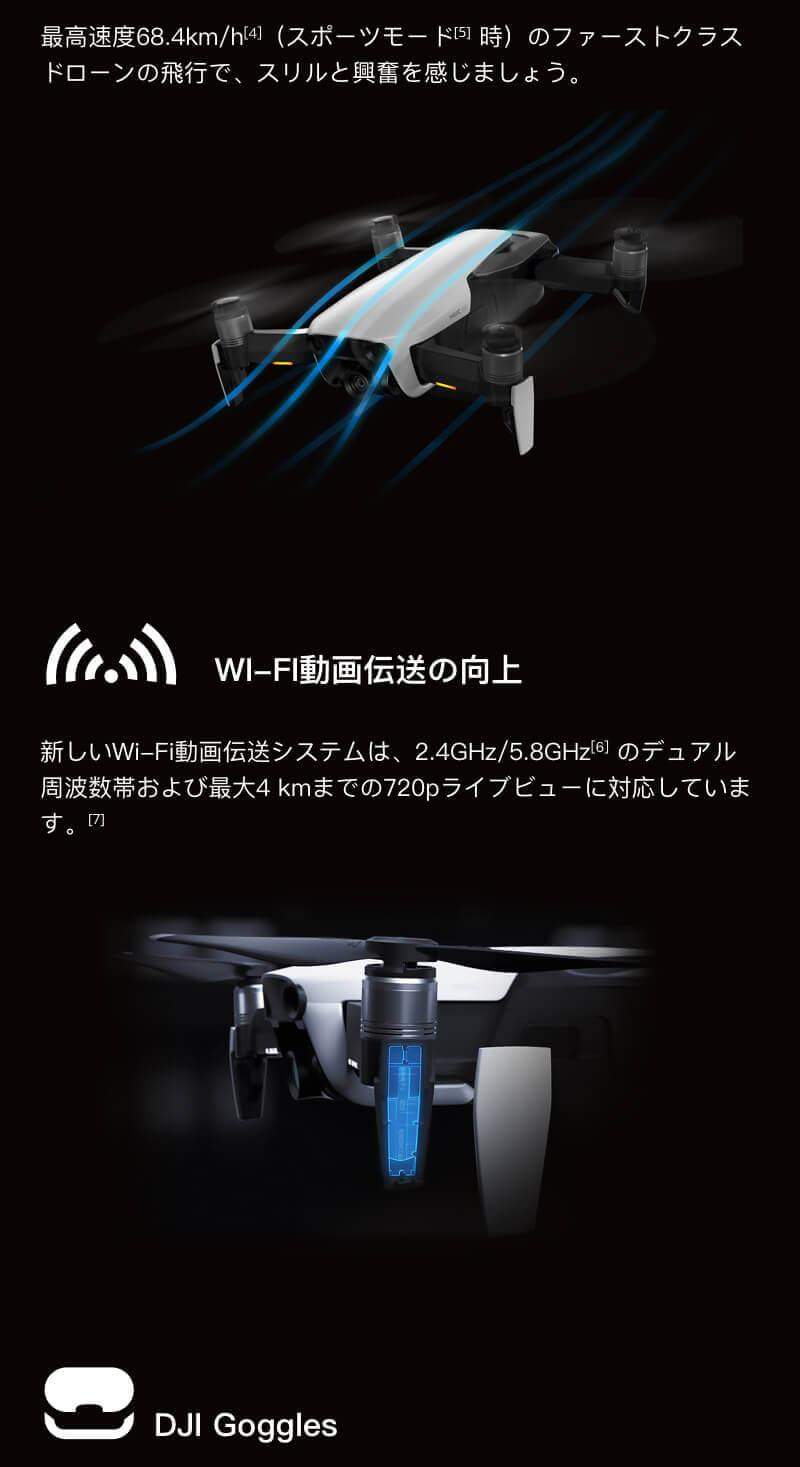 Mavic Air 製品特徴
