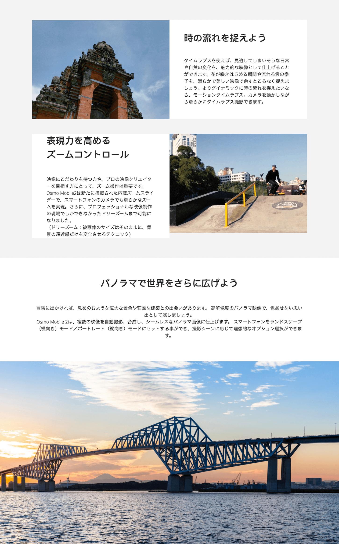 OSMO MOBILE 2 製品特徴3