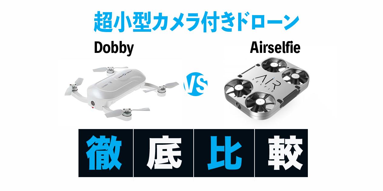 【徹底比較】ホビードローンDobbyとAirSelfieの機能・価格をプロが比較してみた