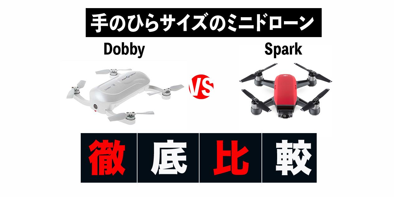 【徹底比較】小型ドローンSparkとDobbyの機能・価格をプロが比較してみた