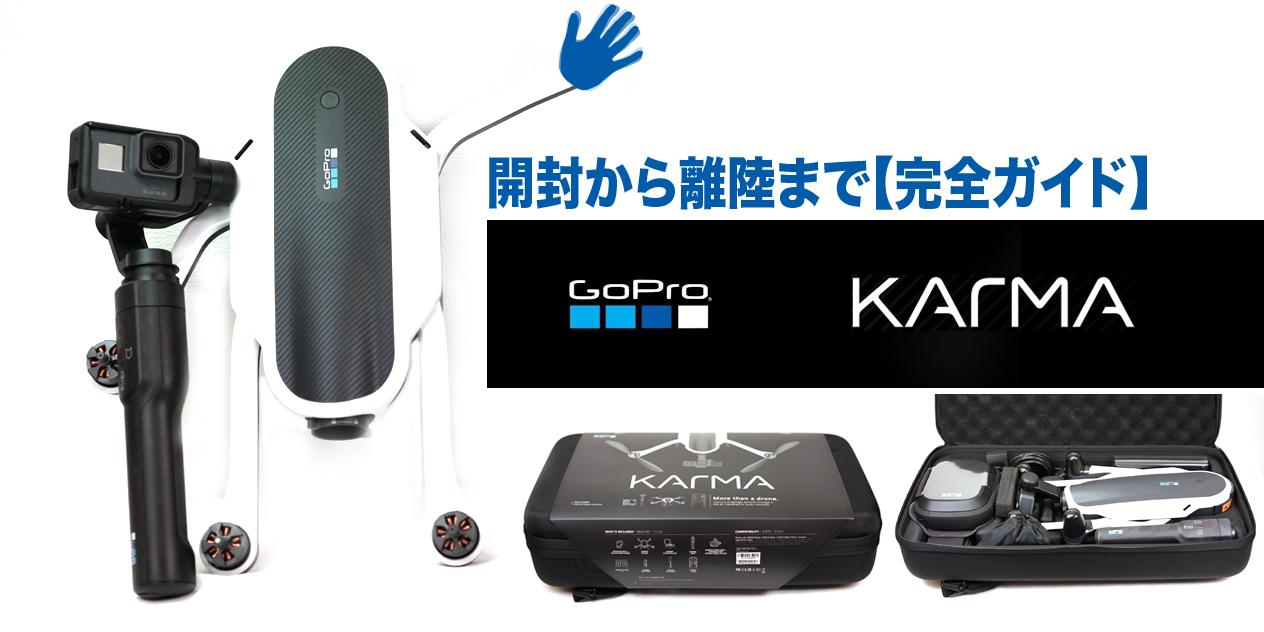 【GoProドローン】Karmaの開封から離陸まで【完全ガイド】