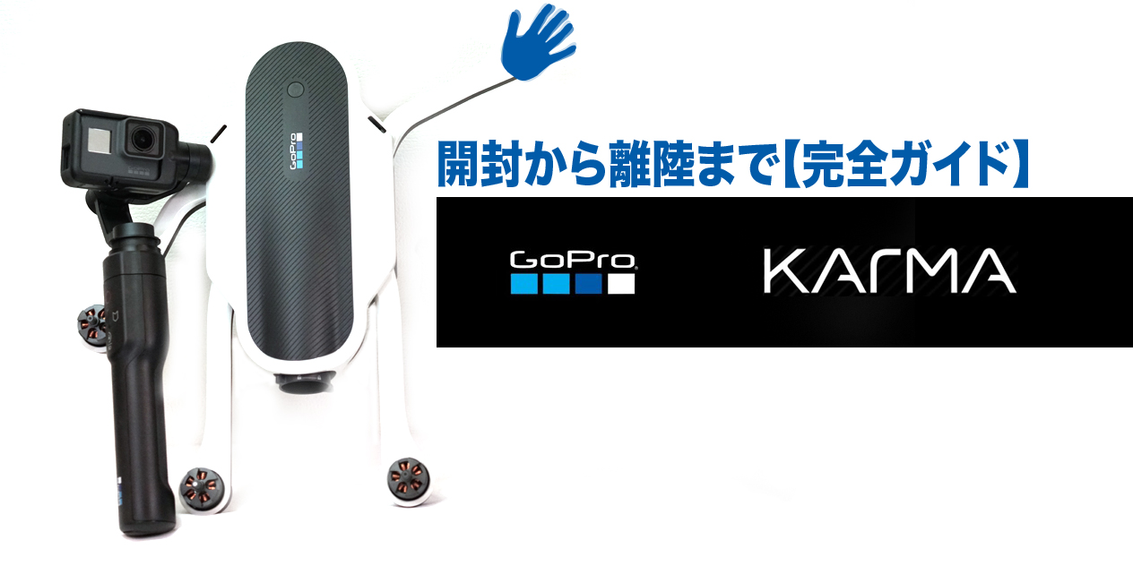 【GoPro Karma】開封から離陸まで【完全ガイド】