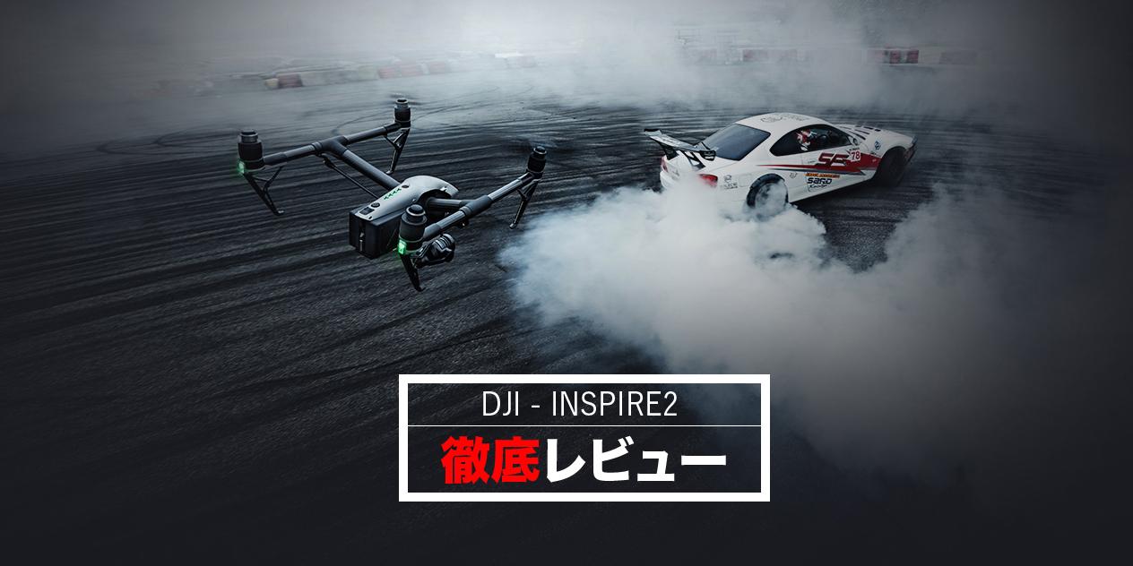 【DJIドローン】Inspire2の長所と短所を調査してみた【徹底レビュー】