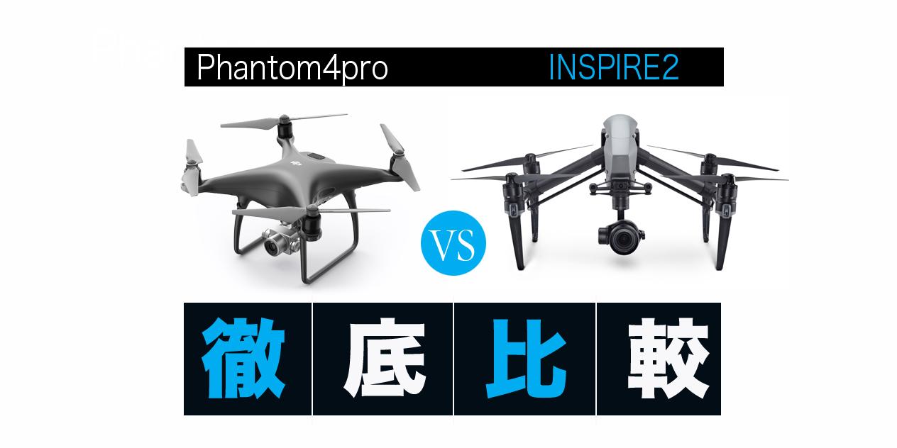 【DJIドローン徹底比較】Phantom4 ProとInspire2の機能・映像をプロが比較!