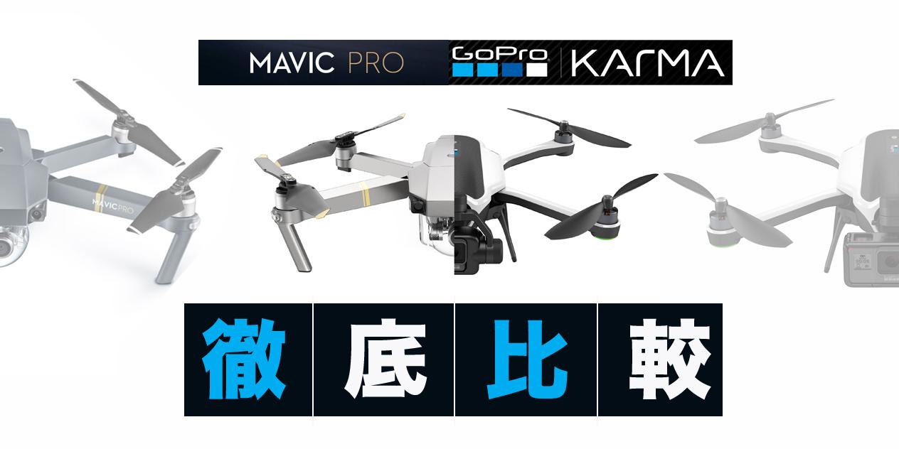 【ドローン徹底比較】GoPro KarmaとDJI Mavic Proの機能・価格をプロが比較!