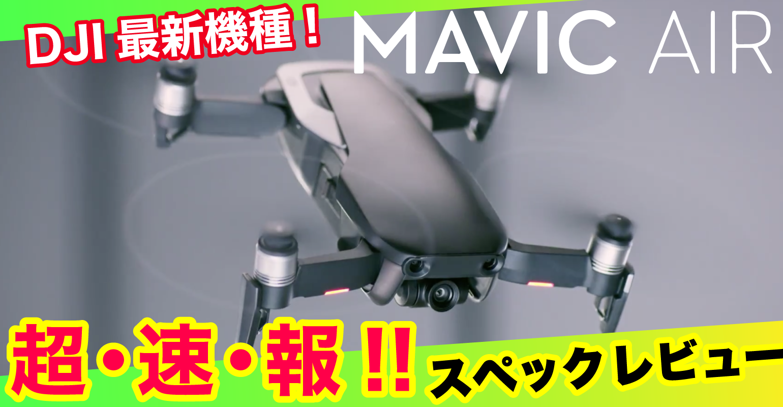 DJI Mavic Airをプロが徹底レビュー!Mavic Proとの違いは?