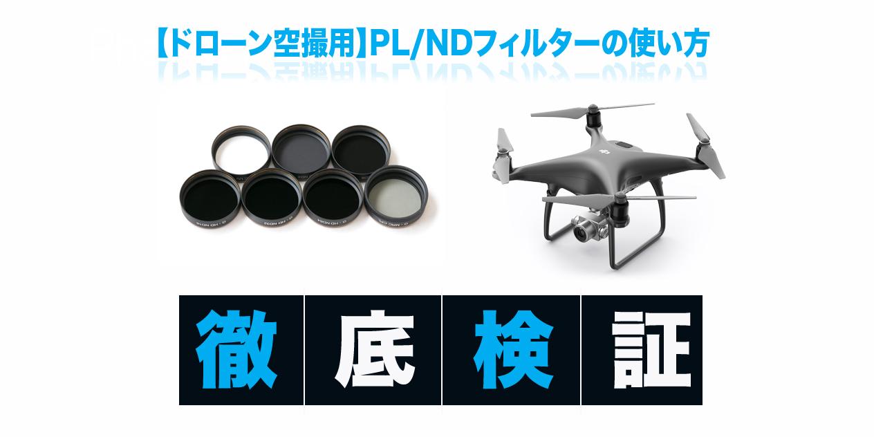 【ドローン空撮用】PL/NDフィルターの使い方を徹底検証