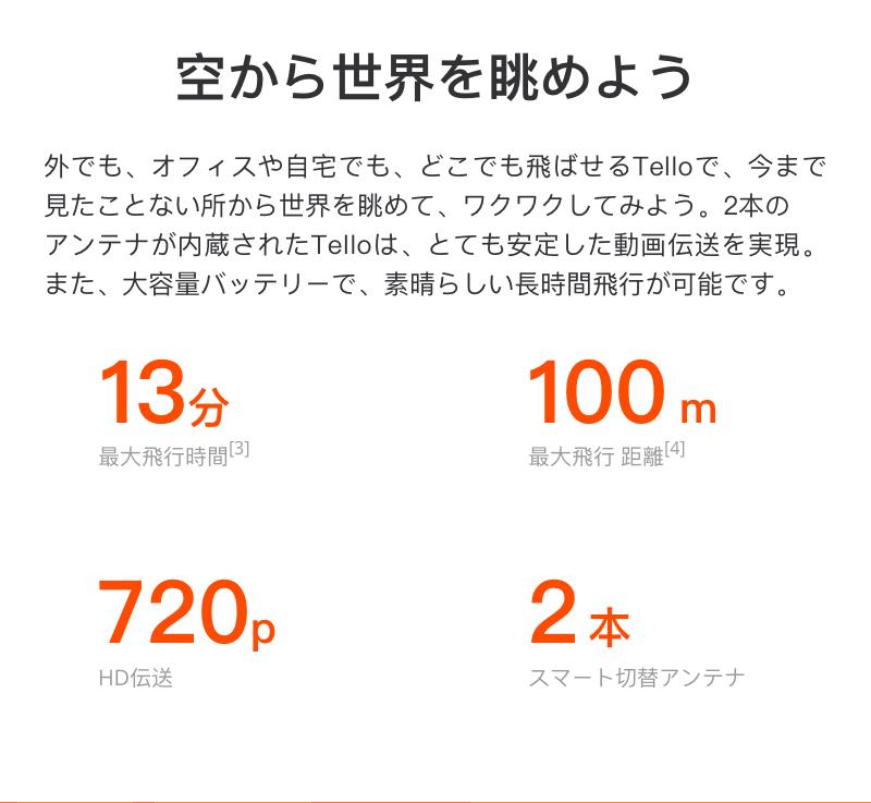 最大飛行時間13分 最大伝送距離100m HD伝送720p スマート切替アンテナ2本