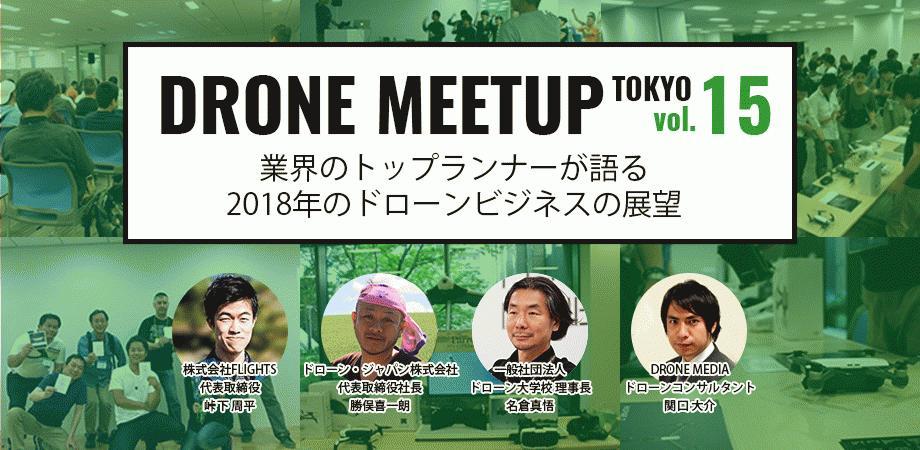 弊社代表登壇!DRONE MEETUP TOKYO Vol.15
