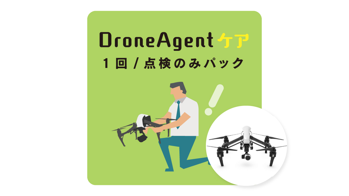【DroneAgentケア】点検のみ パック|Inspire1  V2.0商品イメージ画像01