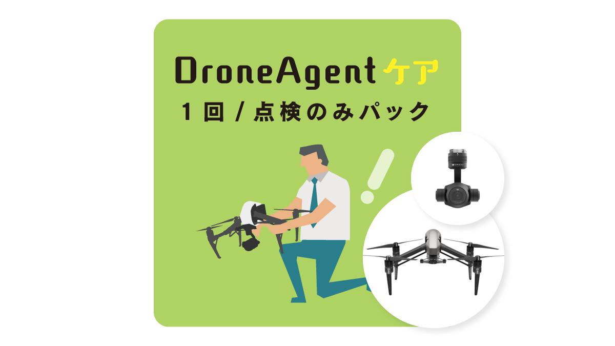 【DroneAgentケア】点検のみ パック|Inspire2  +  X4S商品イメージ画像01