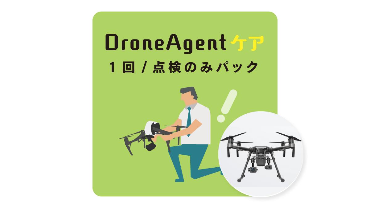 【DroneAgentケア】点検のみ パック|Matrice210商品イメージ画像01