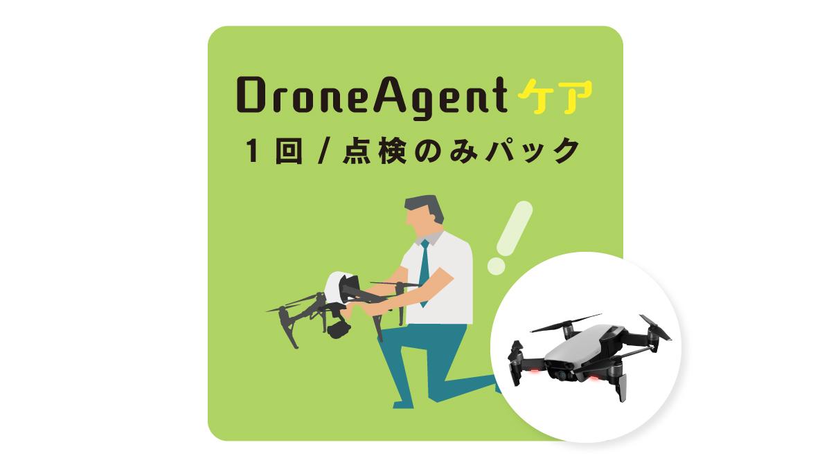 【DroneAgentケア】点検のみ パック|Mavic AIR商品イメージ画像01