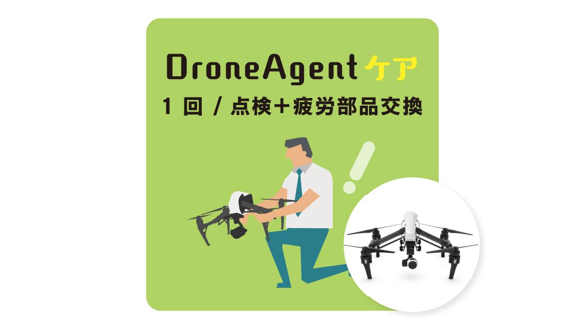 【DroneAgentケア】点検+ 疲労部品交換 Inspire1  V2.0商品イメージ画像01