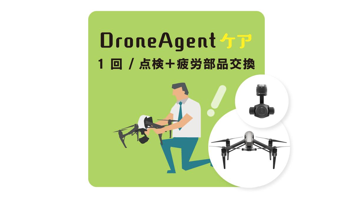 【DroneAgentケア】点検+ 疲労部品交換|Inspire2  +  X4S商品イメージ画像01